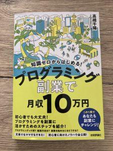 プログラミング副業で月収10万円_表紙